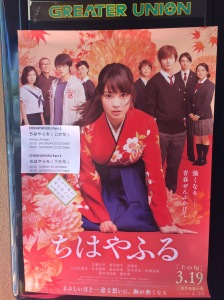 The Japanese Film Festival's Poster for Chihayafuru