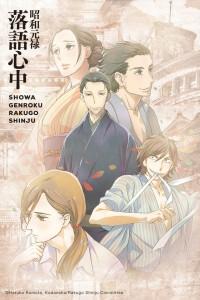 Source: http://www.crunchyroll.com/showa-genroku-rakugo-shinju