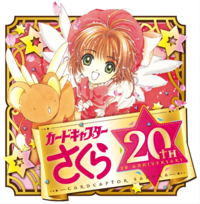 Sakura 20th