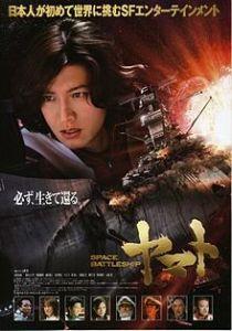 Source: https://en.wikipedia.org/wiki/Space_Battleship_Yamato_(2010_film)