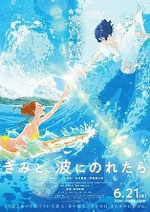 Ride Your Wave theatrical release poster